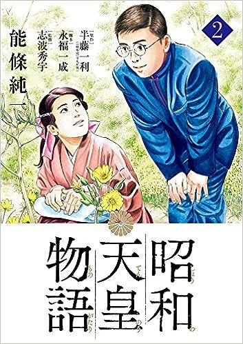 """""""昭和天皇物語"""