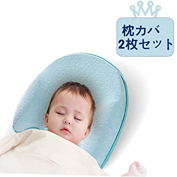 896846370b2d3 赤ちゃんまくら ベビー枕 新生児 頭の形 向き癖防止枕 絶壁頭 斜頭