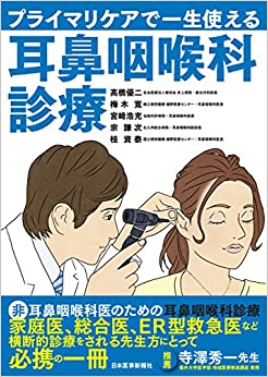 Book's Cover of プライマリケアで一生使える耳鼻咽喉科診療 (日本語) 単行本 – 2017/3/18