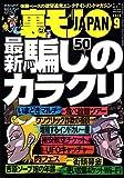 裏モノJAPAN 2016年 09 月号 [雑誌]