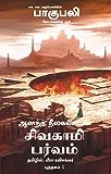 Sivagami Parvam Bahubali Puthagam 1: The Rise Of Sivagami Tamil (Tamil Edition)