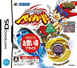 Metal Fight Beyblade DS (Okay Price Edition) [Japan Import]