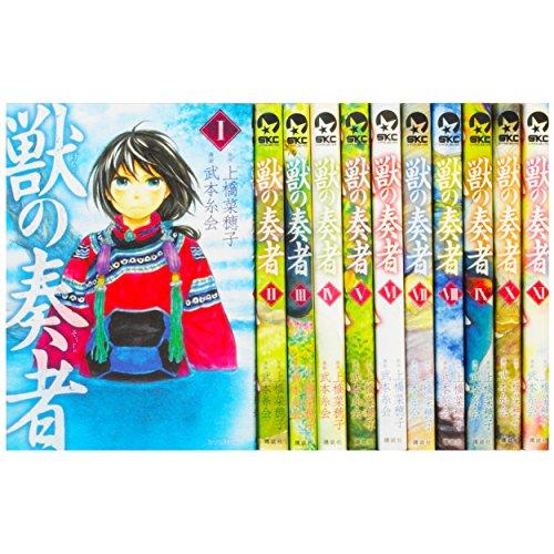 獣の奏者 コミック 全11巻完結セット (シリウスKC)