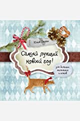The Very Best New Year (Russian Edition) Paperback