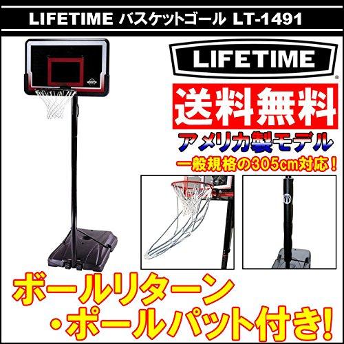 ライフタイム バスケットゴールポールパッド付+ボールリターンセット LT-1491PRE B008D00COS