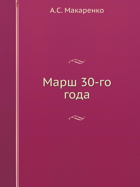 Download Marsh 30-Go Goda (Russian Edition) PDF