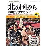 「北の国から」全話収録 DVDマガジン 2018年 23号 1月16日号【雑誌】
