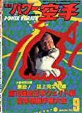 Monthly Power Karate Illustrated September 1993 (Kyokushin karate collection) (Japanese Edition)