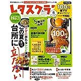 レタスクラブ 2019年8月号 1ヶ月分の献立カレンダー・ほぼ100円飯
