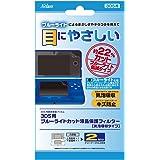 3DS用ブルーライトカット液晶保護フィルター(気泡吸収タイプ)