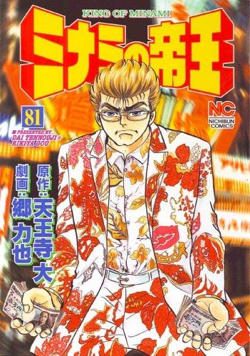 ミナミの帝王 81 (ニチブンコミックス)