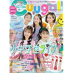 Cuugal 最新号 サムネイル