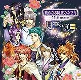 Harukanaru Toki No Naka De 3 Ultimate Variety Cd 1 O.S.T.