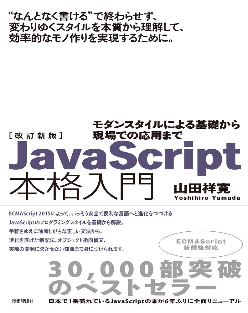 Image of 改訂新版JavaScript本格入門