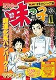 Mr. Ajikko two unprecedented! Weightlessness hamburger! Hen (Platinum Comics) (2013) ISBN: 406377841X [Japanese Import]