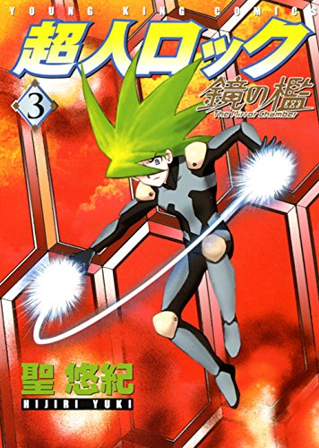 超人ロック鏡の檻 3 (ヤングキングコミックス)