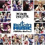 実在性ミリオンアーサー Britain Music VOL.2 (DVD付)