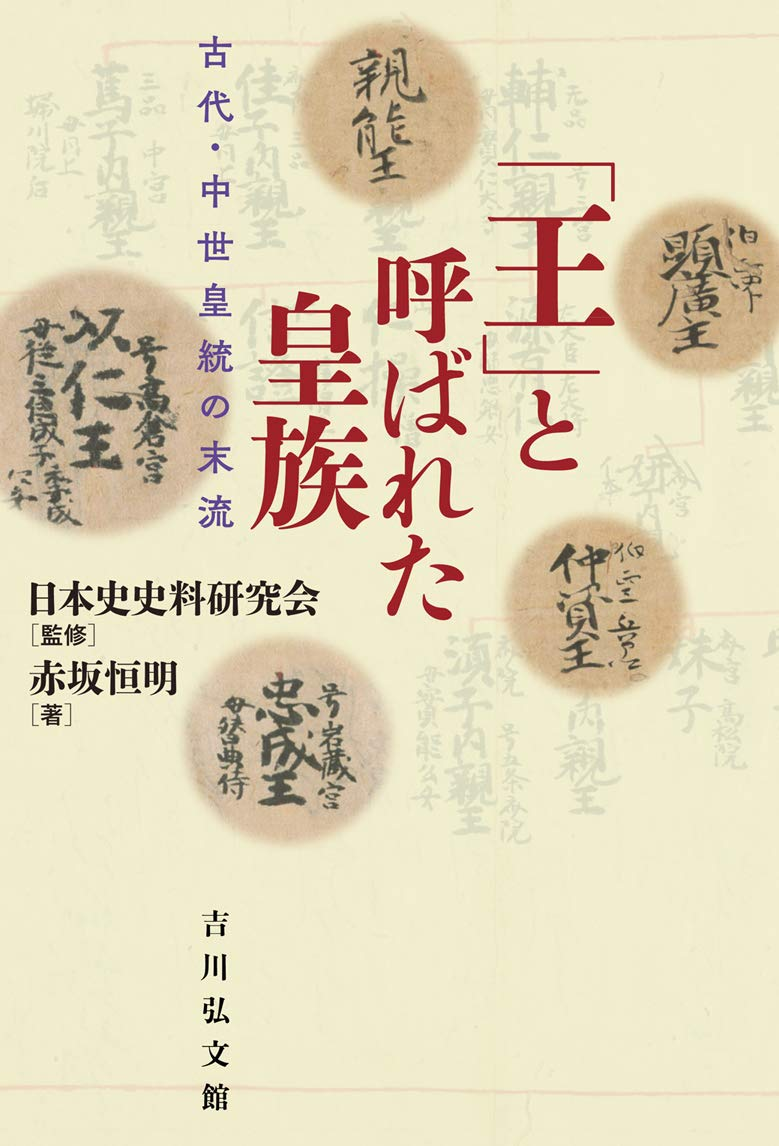 王」と呼ばれた皇族 | 日本史史料研究会, 恒明, 赤坂 |本 | 通販 | Amazon