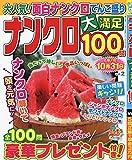 ナンクロ大満足100問(2) 2019年 07 月号 [雑誌]: 漢字大満足100問 増刊
