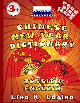 chinese new year russian english multilingual pictionary easy russian transliteration. Black Bedroom Furniture Sets. Home Design Ideas