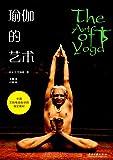 中国艾扬格瑜伽学院指定教材:瑜伽的艺术