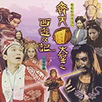 电影歌乐游唱版·齐天周大圣之西游双记:月光宝盒+仙履奇缘(CD)