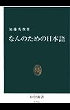 なんのための日本語 (中公新書)