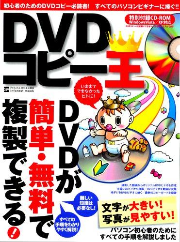 Replicated Dvd - 1