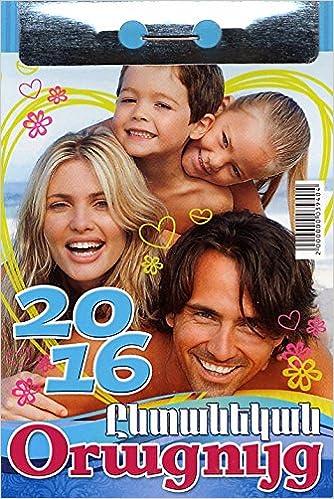 2016 Family Armenian Calendar (Ընտանեկան Օրացույց)