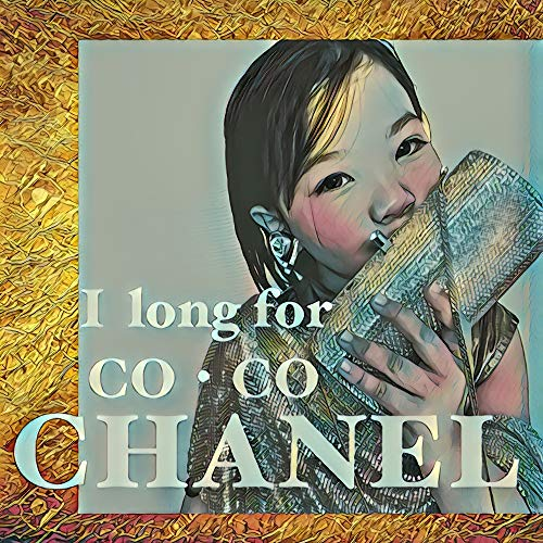 I long for CO・CO  CHANEL: 日本 を代表するスーパーモデルへのシンデレラストーリー (Astral Projection Jewelry)