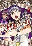 煉獄ゲーム(4) (ヤンマガKCスペシャル)