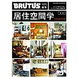 BRUTUS 特別編集 合本・居住空間学 小さい表紙画像