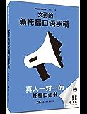 文勇的新托福口语手稿 (美联出国考试系列)