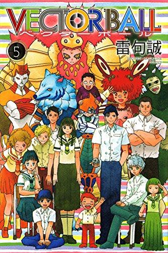 VECTOR BALL(5) (講談社コミックス)
