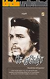 Che Guevara Vendum Viduthalai  (Tamil)