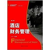 21世纪高职高专规划教材·酒店管理系列:酒店财务管理(第2版)