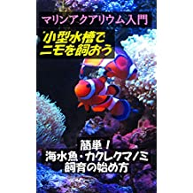 Marine Aquarium Introduction: Easy How to get started in saltwater fish breeding clownfish (Japanese Edition)