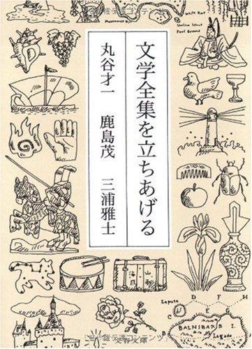Download 文学全集を立ちあげる (文春文庫) ebook