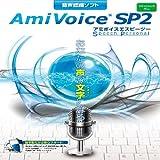AmiVoice SP2 [ダウンロード]