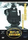 懐かしの 蒸気機関車 昔影 蒸気機関車 RAX-403 [DVD]