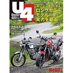 Under400 表紙画像