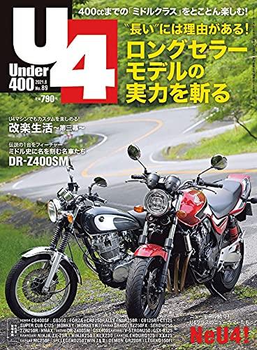 Under400 最新号 表紙画像