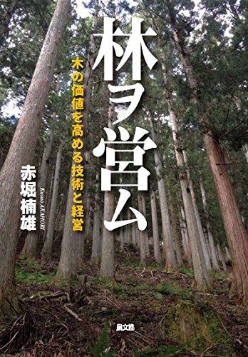 林ヲ営ム: 木の価値を高める技術と経営