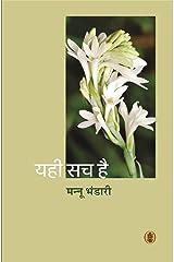 Yahi Sach Hai Hardcover