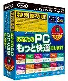 PC チェック & チューニング 特別優待版