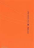 おやすみプンプン(5) (ヤングサンデーコミックス)