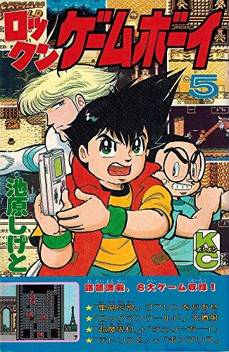 Rock 'n' Game Boy 5 (comic bonbon) (1991) ISBN: 4061005898 [Japanese Import]