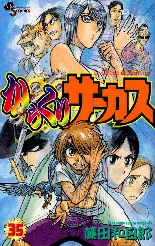 からくりサーカス (35) 少年サンデーコミックス