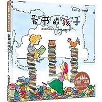 花婆婆•方素珍•翻译绘本馆:爱书的孩子