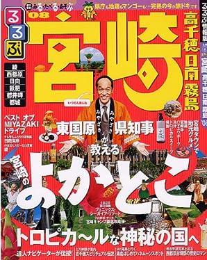 るるぶ宮崎高千穂日南霧島 '08 (るるぶ情報版 九州 6) (大型本)